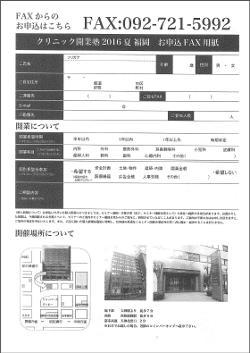 20160724_fax_250_353