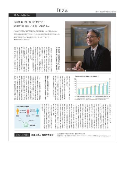 日本経済新聞 情報誌 Biz Life Style「相続対策特集」に税理士法人 福岡中央会計