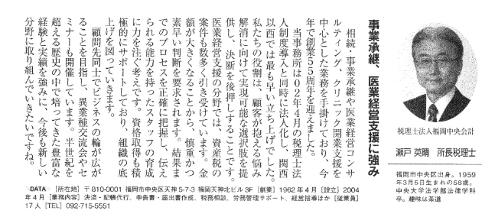 ふくおか経済 相続 事業承継 税理士法人 福岡中央会計 福岡 税理士