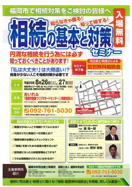 福岡 税理士 相続 相続税 事業承継 無料セミナー