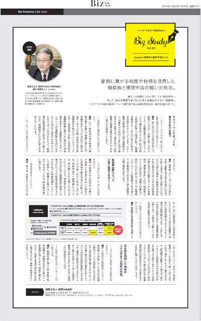 日本経済新聞 情報誌 Biz Life Style「相続,節税」に税理士法人 福岡中央会計