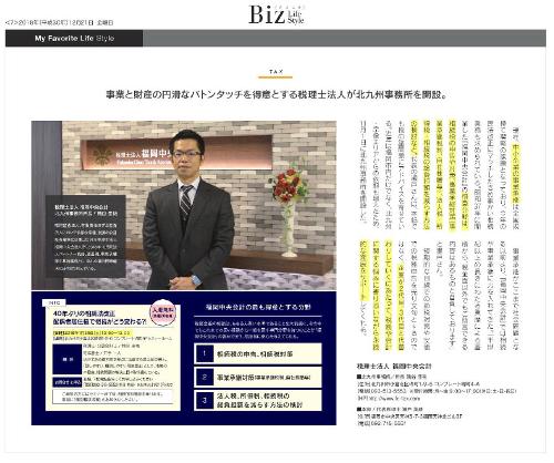 日経新聞情報誌「ビズスタイル北九州」12月号