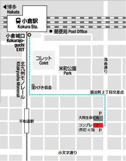 税理士法人 福岡中央会計 北九州事務所