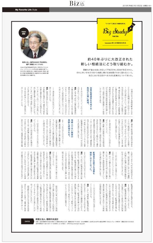 Biz Life Style「相続」税理士法人 福岡中央会計