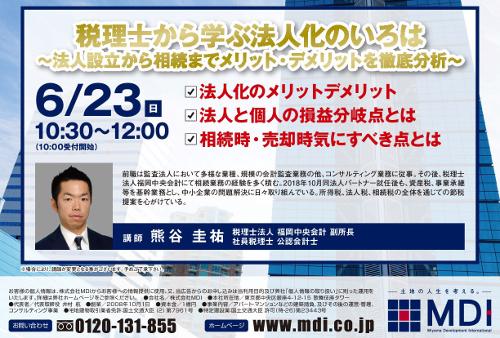 福岡 不動産賃貸経営セミナー